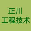 福建省正川工程技术有限公司的企业标志