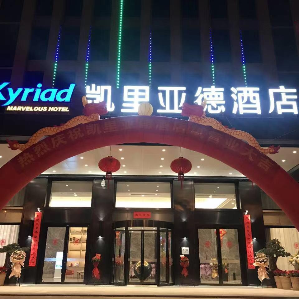 霞浦凯里亚德酒店的企业标志
