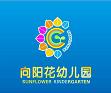 向阳花幼儿园的企业标志